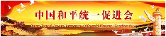 中国和平统一促进会