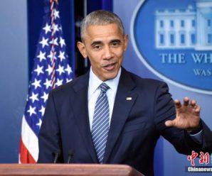 """奥巴马忠告特朗普:欲改""""一中""""先想清楚后果"""
