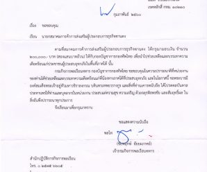 thank-you letters from Royal Thai Armed Forces Headquarters