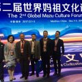 Dr.Wang Zhimin the President of TCPPRC attended the 2nd World Matzu Culture Forum